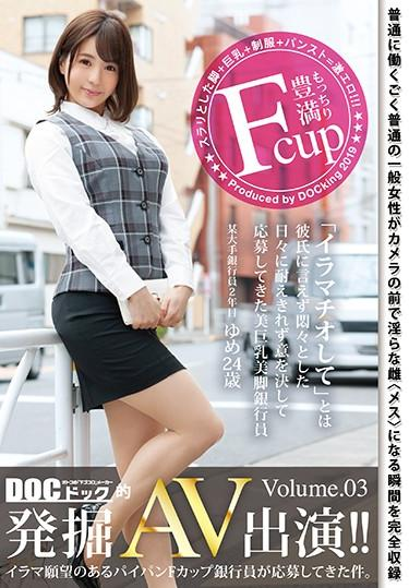 """[DKN-005] –  DOC-like Excavation AV Appearance! ! Volume.03 """"I Deep Throating"""" Is A Busty Beauty Leg Banker Who Has Not Been Able To Say To The Boyfriend And Has Never Applied The Willingness To Endure A Busy DayFukada YumeCreampie Uniform Pantyhose Amateur Big Tits"""