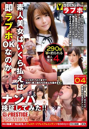 [DNW-029] –  How Much Love Ho! ? How Much Is An Amateur Beautiful Woman Pay Immediately And It Is Love Hotel OK?I Tried To Verify The Nampa! ! 04Nonomiya Misato Miyazawa Chiharu Hinata Mio Misaka RiaAmateur Big Tits Planning POV Beautiful Girl Nampa 4HR+