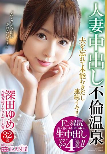 [DTT-018] –  F Cup × Horny Ass Cum On Shaved Pussy Co ○ 4 Barrage Original Local Bureau Announcer Fukada Yume 32-year-old Married Woman Pies Forgetting Affair Hot Spring Husband I Spree Iki! !Raw Saddle's First 3 P! !Fukada YumeCreampie 3P  4P Solowork Married Woman Deep Throating Toy