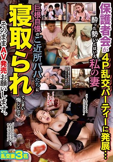 [GIRO-032] –  Parents' Association Develops Into 4P Orgy … Although Drunk Momentum, My Wife Is Bad By Neighborhood Fathers Who Are Proud Of The Huge Crowd And Regrettable So Please Release It As It Is.Otowa Reon Hanasaki Ian Asami SenaMarried Woman Dead Drunk Promiscuity Cuckold Huge Cock