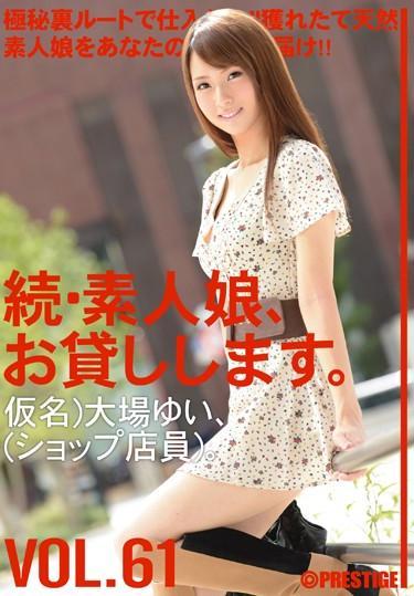 [MAS-095] –  Amateur Zoku, I Will Lend. VOL.61Ooba YuiAmateur Tall
