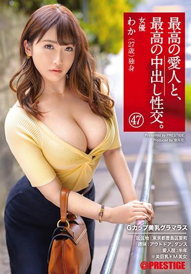 [SGA-133] –  The Best Mistress And The Best Creampie Fuck. 47 G Cup Beautiful Breasts GlamorousMisono WakaCreampie Amateur Big Tits Titty Fuck Toy