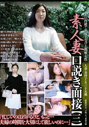 [C-2377] –  Amateur Wife · Interview Interview 【three】Amateur Married Woman