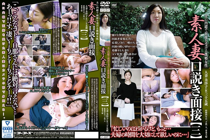 Amateur Wife · Interview Interview 【three】