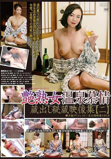 [C-2422] –  Glossy Mature Woman Hot Spring Psychic Collection Treasured Video Collection [two]Nakayama NaomiBest  Omnibus Mature Woman Kimono  Mourning Hot Spring