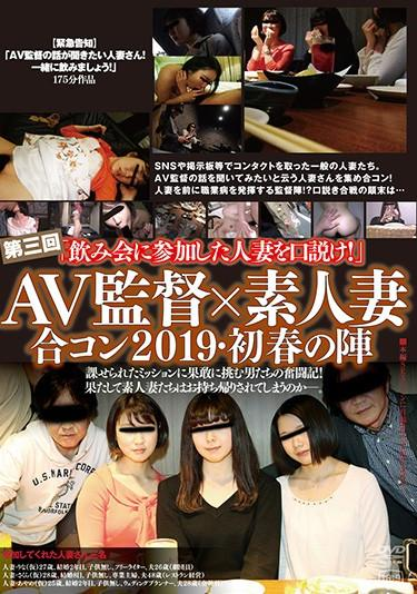 [C-2430] –  AV Director × Unmarried Couple Joint Party 2019 · Spring Of Spring PartyMarried Woman Affair Documentary Drinking Party