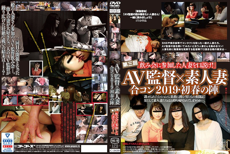 AV Director × Unmarried Couple Joint Party 2019 · Spring Of Spring Party
