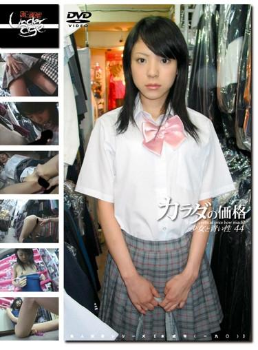 [GS-271] –  Price Of 44 Girls And Blue Of The Body (one Hundred Ninety) MinorSchool Girls User Submission Swimsuit