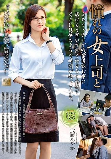 [MOND-158] –  A Woman Of Admiration And Ayaka MutoMutou AyakaSolowork Married Woman Various Professions Affair Mature Woman Love