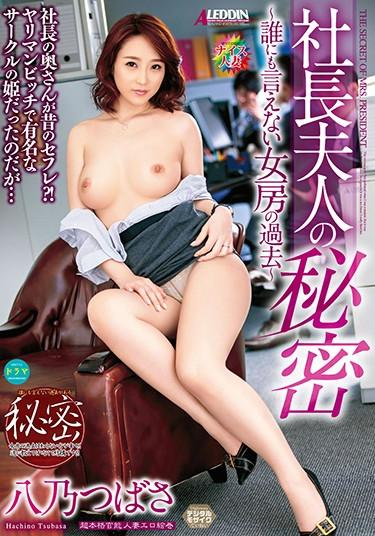 [SPRD-1091] –  The Secret Of The President Mrs. Watano's Past Past Tsubasa Who Can Not Tell AnyoneHachino TsubasaCreampie Solowork Married Woman Affair