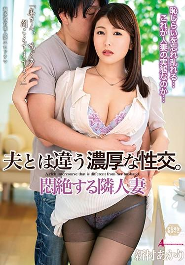 [SPRD-1166] –  Thick Fuck Different From Her Husband. Akari ShinmuraAramura AkariSolowork Married Woman Nasty  Hardcore Sweat