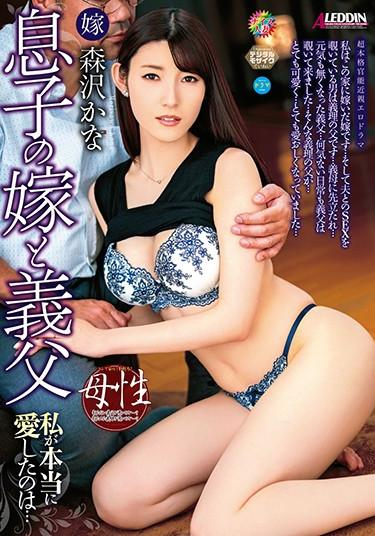 [SPRD-1178] –  My Son's Daughter-in-law And Father-in-law Kana MorisawaIioka KanakoSolowork Married Woman Affair Incest