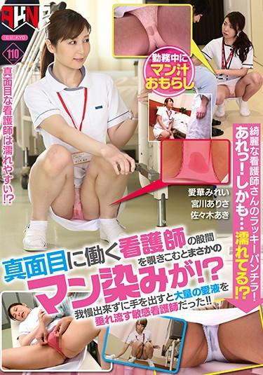[FSET-798] –  If You Look Into The Crotch Of A Nurse Who Works Seriously, There Is No Way A Man Stain! What?It Was A Sensitive Nurse Dropping A Lot Of Love Juice When Putting Out His Hand Without Being Patiently Tolerated! !Sasaki Aki Aika Mirei Miyakawa ArisaUnderwear Big Tits Nurse
