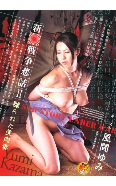 [HAVD-256] –  Yumi Kazama Wife Was Nabla Meat And Heartbreaking Story War 2 NewKazama YumiRestraint Abuse Gangbang Digital Mosaic