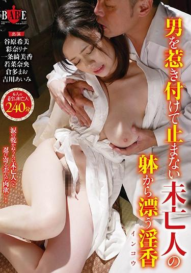 [HBAD-488] –  The Incense That Drifts From The Widow's Coffin Which Can Not Stop Attracting A ManKurata Mao Yoshikawa AimiBest  Omnibus Big Tits 4HR+ Widow