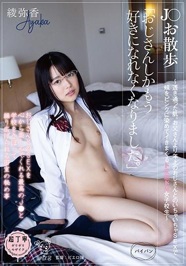 """[PIYO-028] –  J ○ Walk """"only Uncle Can No Longer Like It.""""~ Clear Skin.The Cheek Is Dyed Pink In The Naughty SEX With The Uncle Who Is Older Than The Dad, And The Perverted De M Girl Student-Miyazawa ChiharuSchool Girls Beautiful Girl Training Glasses Shaved Submissive Woman"""