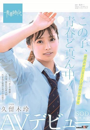 [SDAB-100] –  This Child, Middle Of Youth! Kurume Akira SOD Exclusive AV DebutKuruki ReiSolowork Debut Production Beautiful Girl Documentary School Uniform
