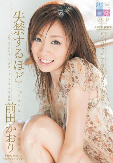 [STAR-264] –  The More … Incontinence. Kaori MaedaMaeda Kaori3P  4P Restraint Solowork Squirting