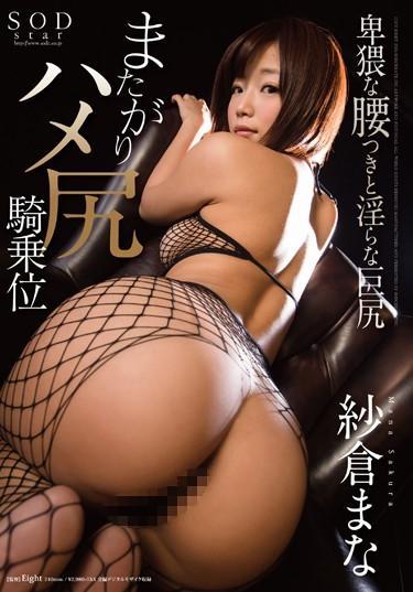 [STAR-583] –  Mana Sakura Obscene Koshitsuki And Indecent Big Also Rising Saddle Ass CowgirlSakura ManaSolowork Beautiful Girl Cowgirl 4HR+ Butt