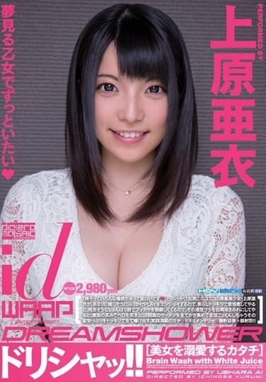 [WDI-032] –  Dorisha~tsu! ! Ai UeharaUehara AiSolowork Cum Bukkake