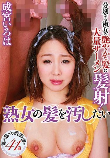[NEO-693] –  I Want To Stain My Mature Hair ~ Hair Shot ~ Narumiya IrohaNarumiya IrohaSolowork Masturbation Other Fetish Bukkake Mature Woman