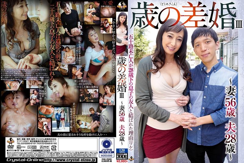 Old Marriage III ~ Wife 56 Years Old Husband 28 Years Old ~ Otowa Fumiko