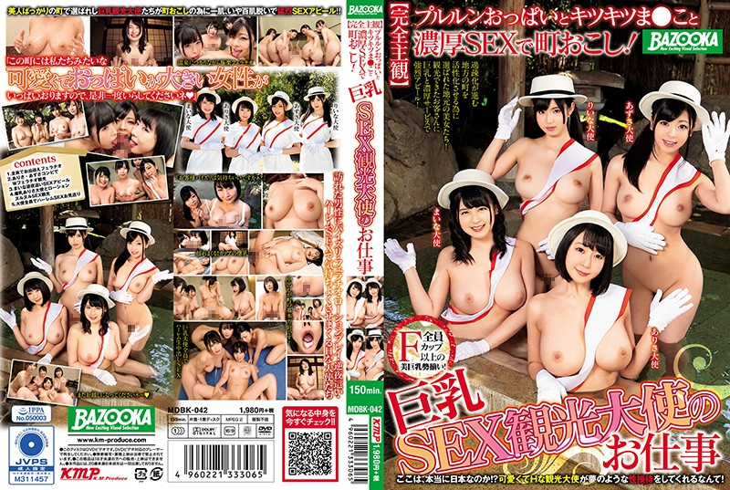 [Completely Subjective] Pururun Tits And Kitsukitsuma ● The Town Revitalized In That Rich SEX! Busty SEX Tourist Ambassador's Work