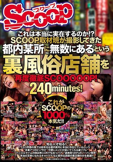 [SCOP-637] –  Is This Really Real? ?Thoroughly Back-to-back Customs Store That SCOOP Coverage Group Has Taken Innumerably In Tokyo Several Places SCOOOOOP Again!240 Minutes!Creampie Uniform Best  Omnibus Planning Prostitutes 4HR+