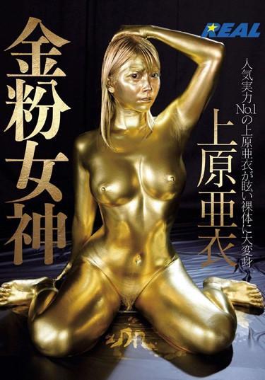 [XRW-139] –  Gold Powder Goddess Uehara AiUehara AiRestraint Solowork Other Fetish Beautiful Girl Training Abuse