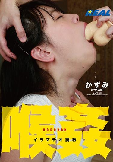 [XRW-711] –  Throat Deep Throating Torture KazumiOosawa KasumiNasty  Hardcore Training Deep Throating Promiscuity Submissive Woman