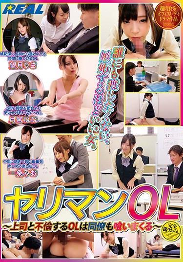 [XRW-715] –  Yariman OL ~ OL To Affair With The Boss Will Also Come Up With Colleagues ~Ichijou Mio Mochizuki Risa Tsukimiya NeneOL Creampie Uniform Big Tits Nasty  Hardcore Breasts Drama