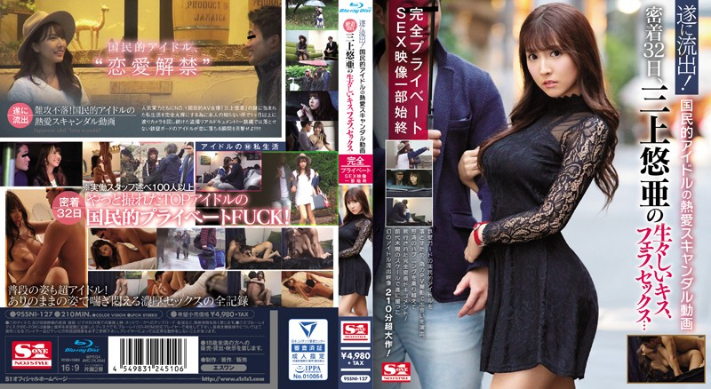 Finally Drain!Naive Love Scandal Movies Nationally Idle 32 Days, Raw Kisses Of Yuko Mikami, Blowjobs, Sex ... Full Private Sex Image Final Whole (Blu-ray Disc)