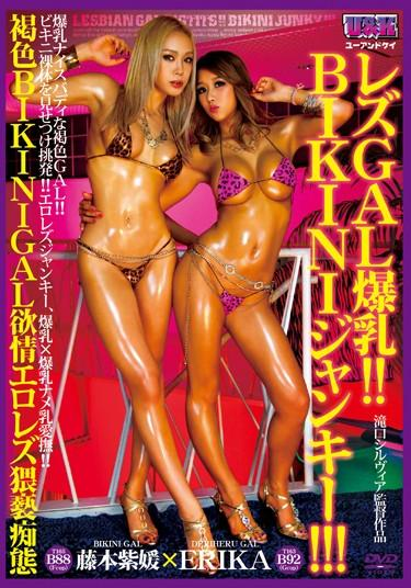 [AUKS-066] –  Lesbian GAL Tits! !BIKINI Junkie! ! ! ERIKA Fujimoto ShienMOKA Fujimoto ShionLesbian Gal Big Tits Nasty  Hardcore Slut