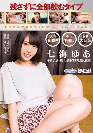 [BACN-001] –  Type Drinking All Without Leaving ~ Heart Of 'mottainai' Taught By Dad ~ Nanami YuaNanami YuaSolowork Girl Squirting Cum Promiscuity