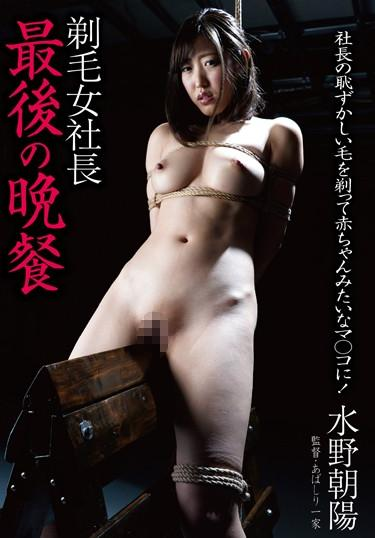 [BDA-088] –  Last Supper Shaved Woman President Mizuno ChaoyangMizuno AsahiSolowork Other Fetish Bath Restraints Rape Shaved