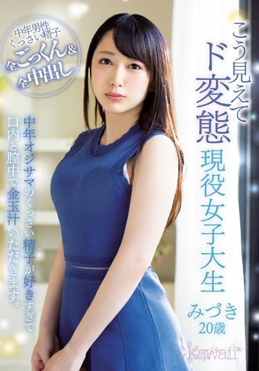 [CAWD-009] –  It Looks Like This, And She Is Fond Of Too Much Sperm Of Middle-aged Ojisama Active Female University Student Middle-aged Father And Gets Gold Jade Juice In The Mouth And Vagina.Yayoi MizukiCreampie 3P  4P Cum Female College Student Kiss