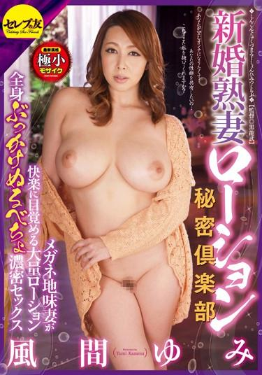 [CETD-182] –  Large Amounts Of Whole Body Lotion Bukkake Nurubecho Dense Sex Kazama Yumi Newlywed Jukutsuma Lotion Secret Club Glasses Sober Wife Wakes Up To PleasureKazama YumiLesbian Solowork Big Tits Married Woman Glasses Mature Woman Lotion