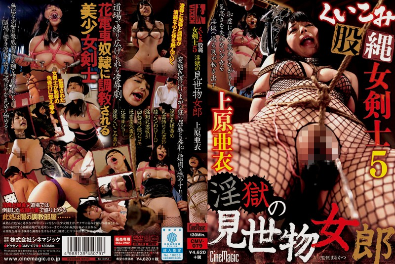 Bite Crotch Rope Woman Swordsman 5 Hell - Of Spectacle Prostitute Uehara Ai