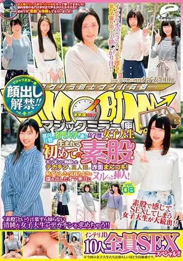 [DVDMS-422] –  Appearance Ban! ! Magic Mirror Flight A Highly Educated Female College Student Who Attends A Prestigious University In Tokyo For The First Time In The Intercourse Hen Vol. 08 All 10 SEX Special! !An Amateur Girl Has A Dirty Pussy And A Big Cock Erected To Gingin.It's Inserted In The Oma Co ○ Which Got Wet With Embarrassment And Feeling Good And Is Null!Amateur Nampa 4HR+ Female College Student Huge Cock