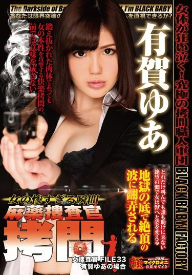 [DXMG-033] –  Moment Narcotics Investigator Torture Woman Too Wretched Woman Investigator FILE 33 Ariga YourAriga YuaSolowork Training Electric Massager Abuse Female Investigator