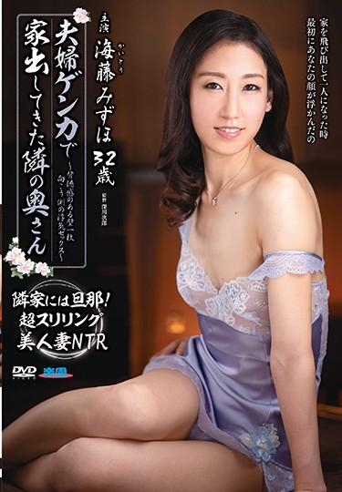 [FUGA-31] –  The Next Wife Who Has Gone Home In A Couple Genka-a Cheating Sex-Kaitou Mizuho One Wall Away With A Sense Of ImmoralUmifuji MizuhoCreampie Solowork Married Woman Mature Woman Drama Cuckold