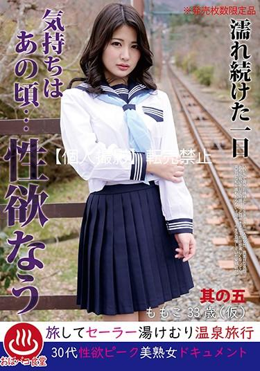[PAKO-005] –  One Day When I Kept Getting Wet, I Felt That Day ….Mizutani AoiSailor Suit Married Woman POV Mature Woman Bloomers Hot Spring