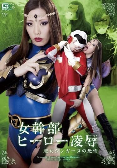 [GHPM-94] –  Fear Of Woman Executives Hero Rape Witch JinganuOda Erina Aino Hana Itou SaraBlow Handjob Cowgirl Slut Special Effects