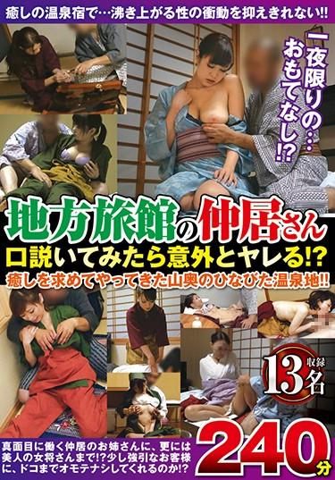 [MGDN-112] –  Mr. Nakai From A Local Ryokan If You Make A Quarrel, You Will Be Unexpectedly Surprised! ? 13 People 240 MinutesVoyeur Amateur Best  Omnibus 4HR+ Kimono  Mourning Hot Spring