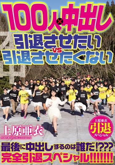 [HNDS-045] –  I Do Not Want To Vs Retired Want To Retire Out Uehara Ai Retired Special 100 People In ×Uehara Ai Hatano YuiCreampie Solowork Amateur Beautiful Girl Documentary Promiscuity