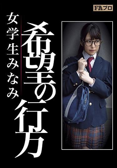 [HOKS-038] –  Whereabouts Of Hope Female Student Minami Kuraki ShioriKuraki ShioriSolowork Beautiful Girl Breasts Incest Sister Drama Cuckold