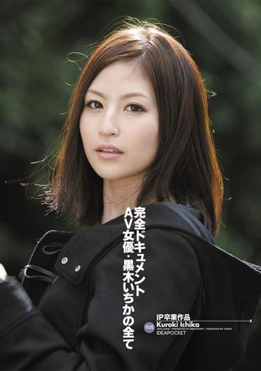 [IPTD-696] –  Position Or All Of The Documents AV Actress Kuroki Graduate Work Full IPKuroki IchikaSolowork Outdoors Documentary Digital Mosaic