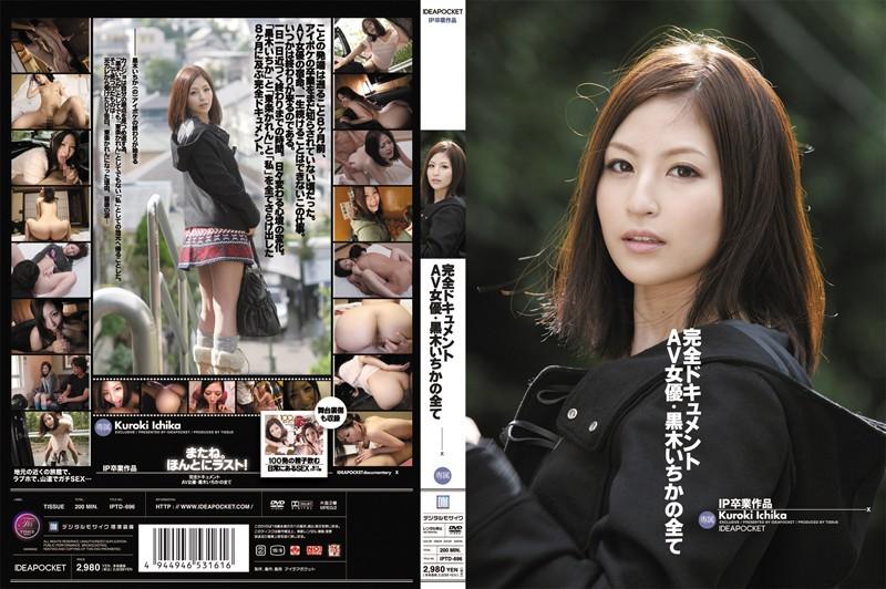Position Or All Of The Documents AV Actress Kuroki Graduate Work Full IP