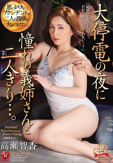 [JUY-832] –  Alone With My Sister-in-law's Yearning … On The Night Of The Blackout …. Chika TakaseTakase ChikaSolowork Married Woman Affair Mature Woman Digital Mosaic Cuckold Huge Butt