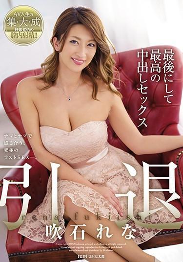 [JUY-909] –  Rena Fukiishi Retirement Finally The Best Creampie SexFukiishi RenaCreampie Solowork Big Tits Married Woman Mature Woman Digital Mosaic Sun tan